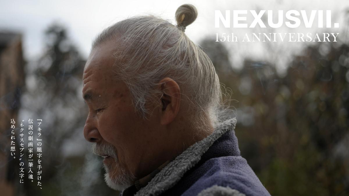 0713_nexus7_1200-のコピー